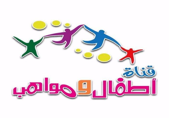 تردد قناة اطفال ومواهب 2021