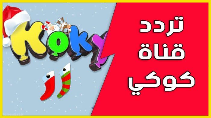 تردد قناة كوكي للأطفال