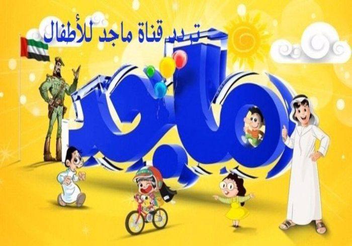 تردد قناة ماجد للأطفال 2021