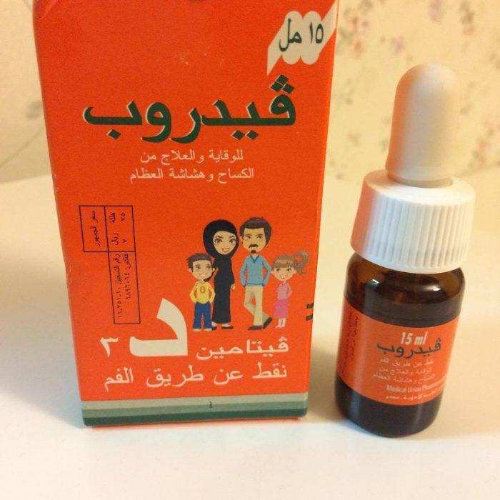 جرعة فيتامين د للأطفال
