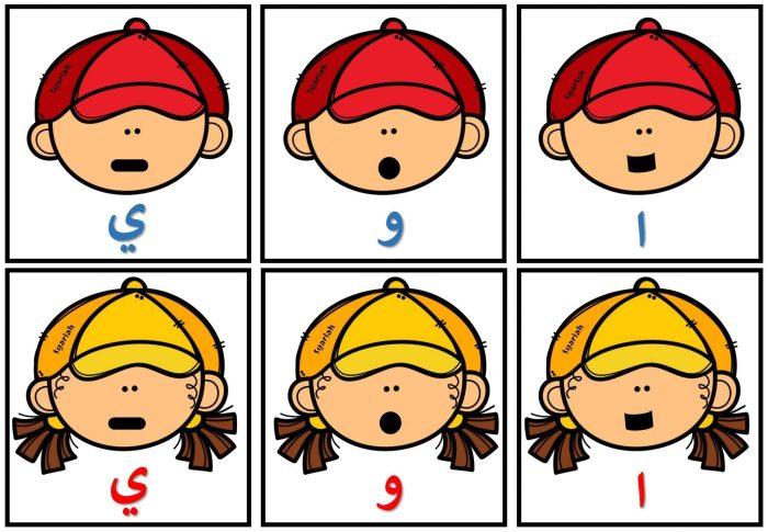 شرح حروف المد للاطفال