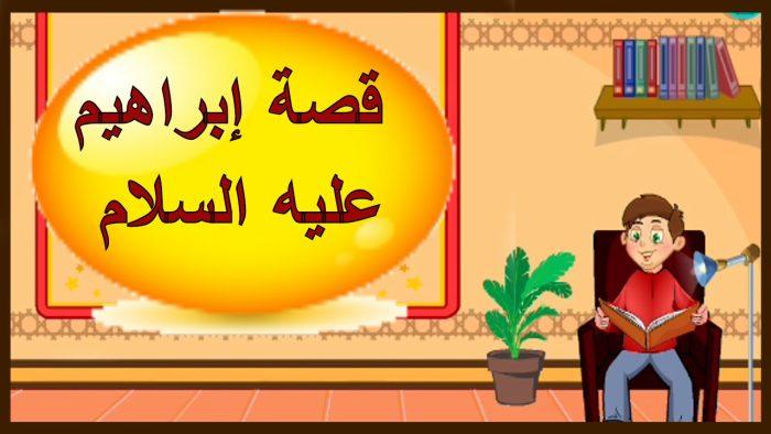 قصة سيدنا إبراهيم عليه السلام للأطفال