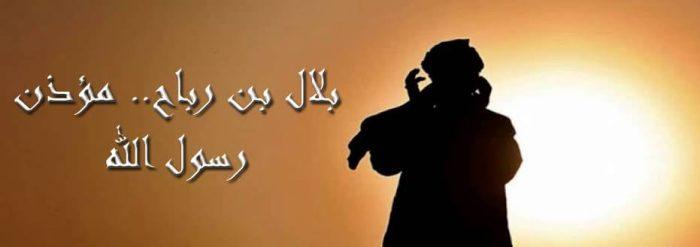 قصة سيدنا بلال بن رباح للأطفال