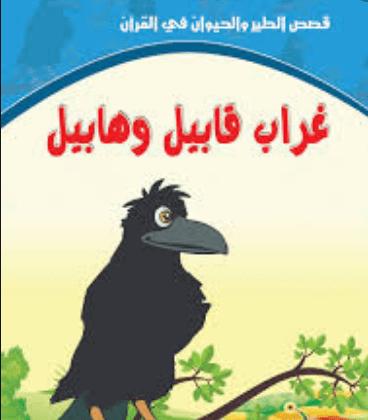 قصة قابيل وهابيل للاطفال