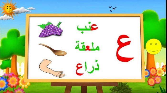 كلمات بحرف العين للأطفال