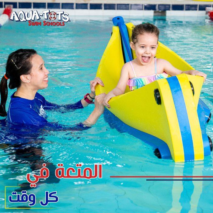مدرسة أكوا توت لتعليم السباحة