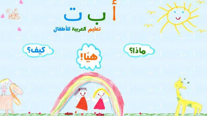 موقع ألف باء تاء alefbata
