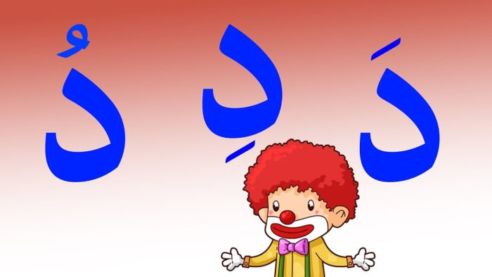 نشاط حرف الدال للأطفال
