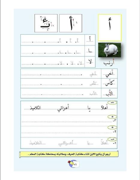 كراسة الخط العربي للأطفال