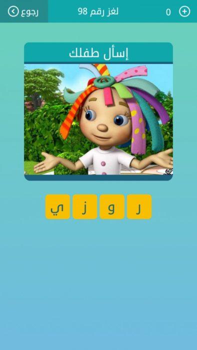 اسأل طفلك من 4 حروف
