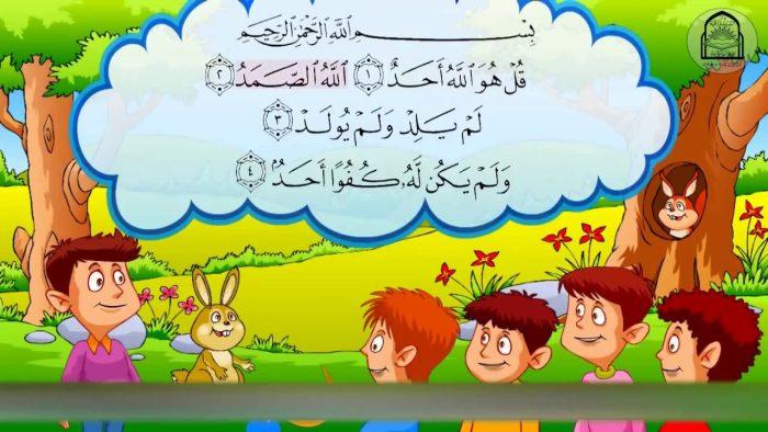 تفسير سورة الإخلاص للأطفال