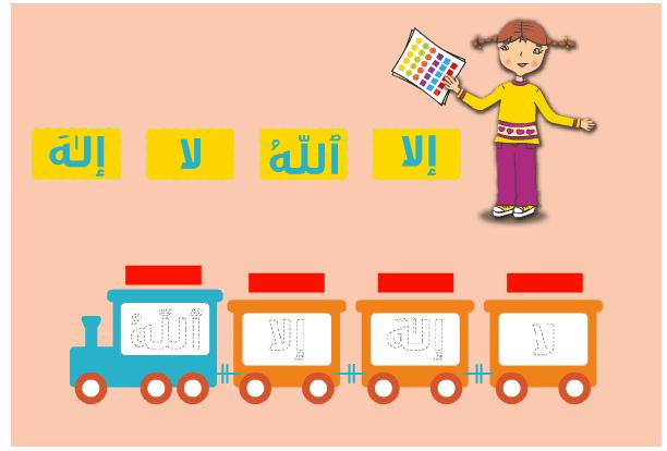 أفكار إبداعية في تعليم العقيدة للأطفال