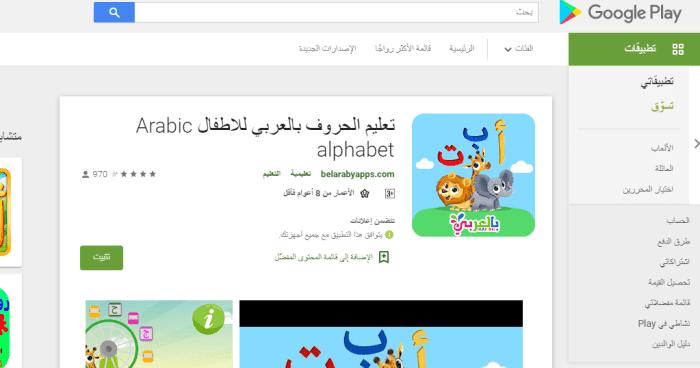 تطبيق تعليم حروف اللغة العربية