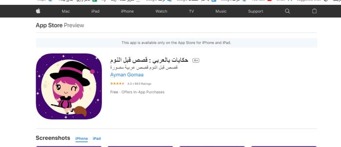 تطبيق حكايات بالعربي