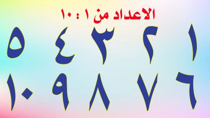 تعلم الأرقام العربية للأطفال