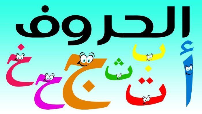 تعليم الحروف العربية للأطفال بالحركات
