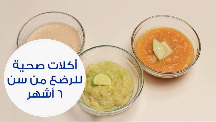 تغذية الطفل في الشهر السادس للدكتور محمد رفعت