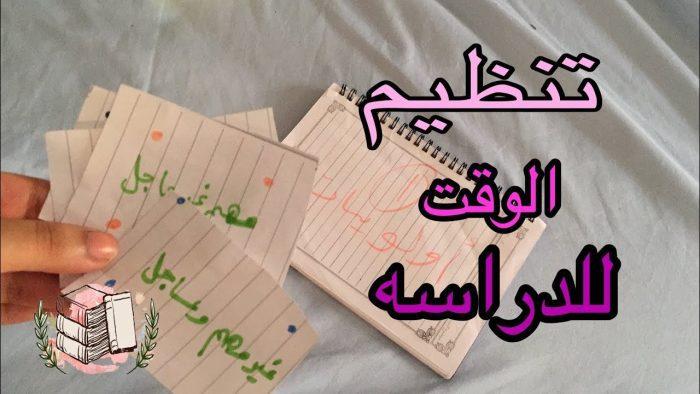جدول تنظيم الوقت للدراسة