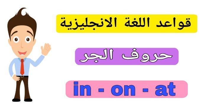 حروف الجر الإنجليزية للأطفال