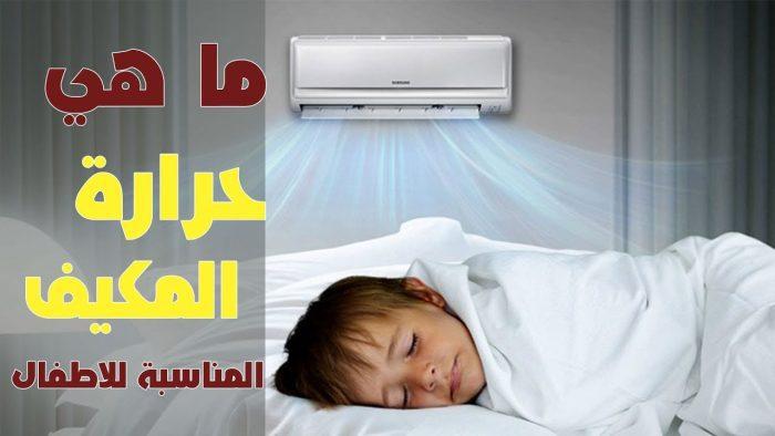 درجة حرارة المكيف للأطفال