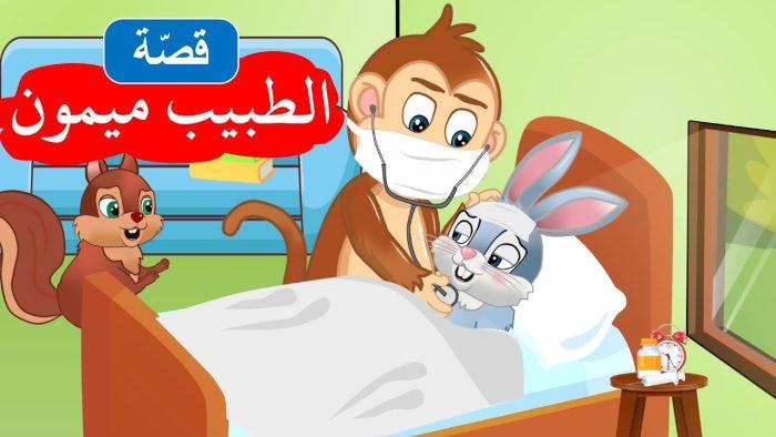 قصص أطفال قبل النوم طويلة