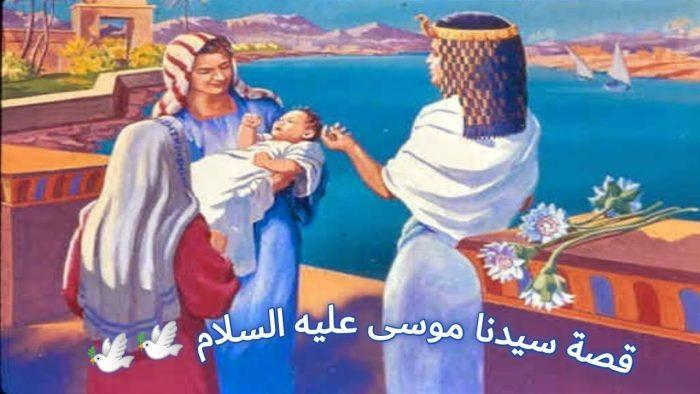قصة النبي موسى للأطفال