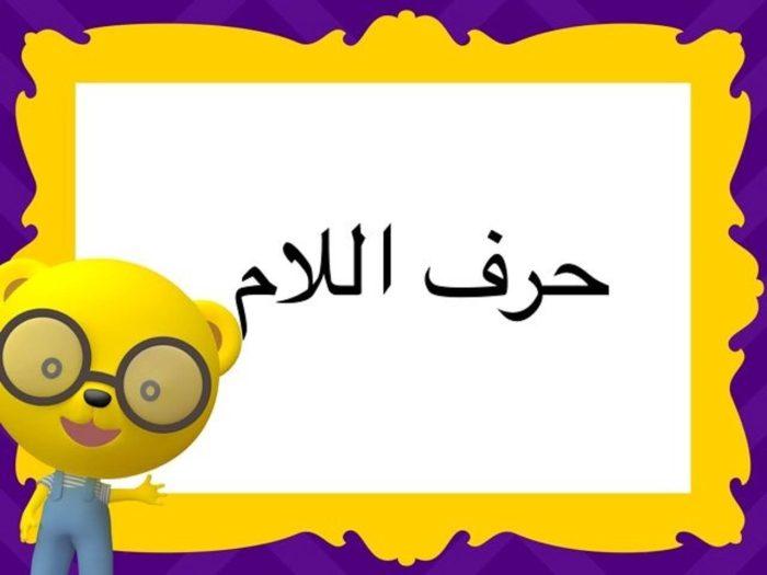 قصة حرف اللام