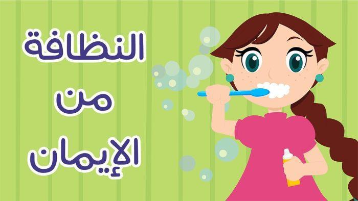 قصة عن النظافة الشخصية للأطفال