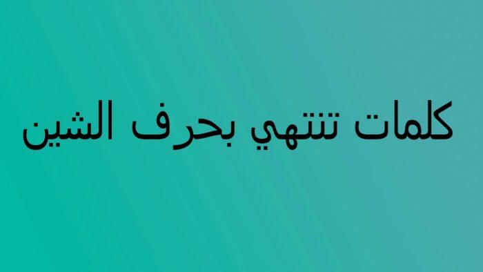 كلمات حرف الشين
