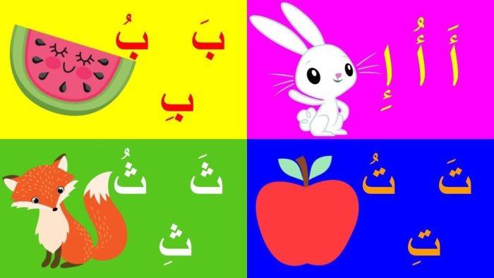 كيف يتم تعليم الحروف الأبجدية للطفل؟