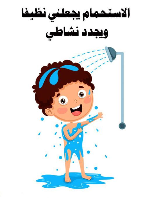 عبارات النظافة الشخصية للأطفال