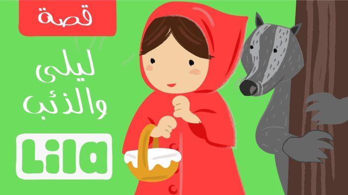 قصة ليلى والذئب للأطفال