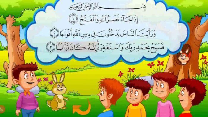 تفسير سورة النصر للأطفال