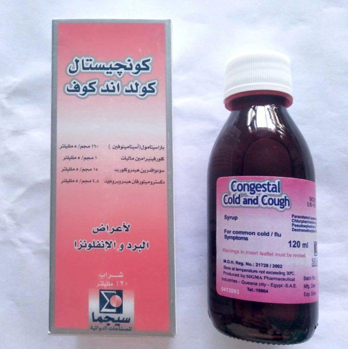 دواء كونجيستال لعلاج نزلات البرد لدى الأطفال