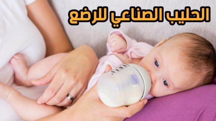 الرضاعة الصناعية للطفل حديث الولادة
