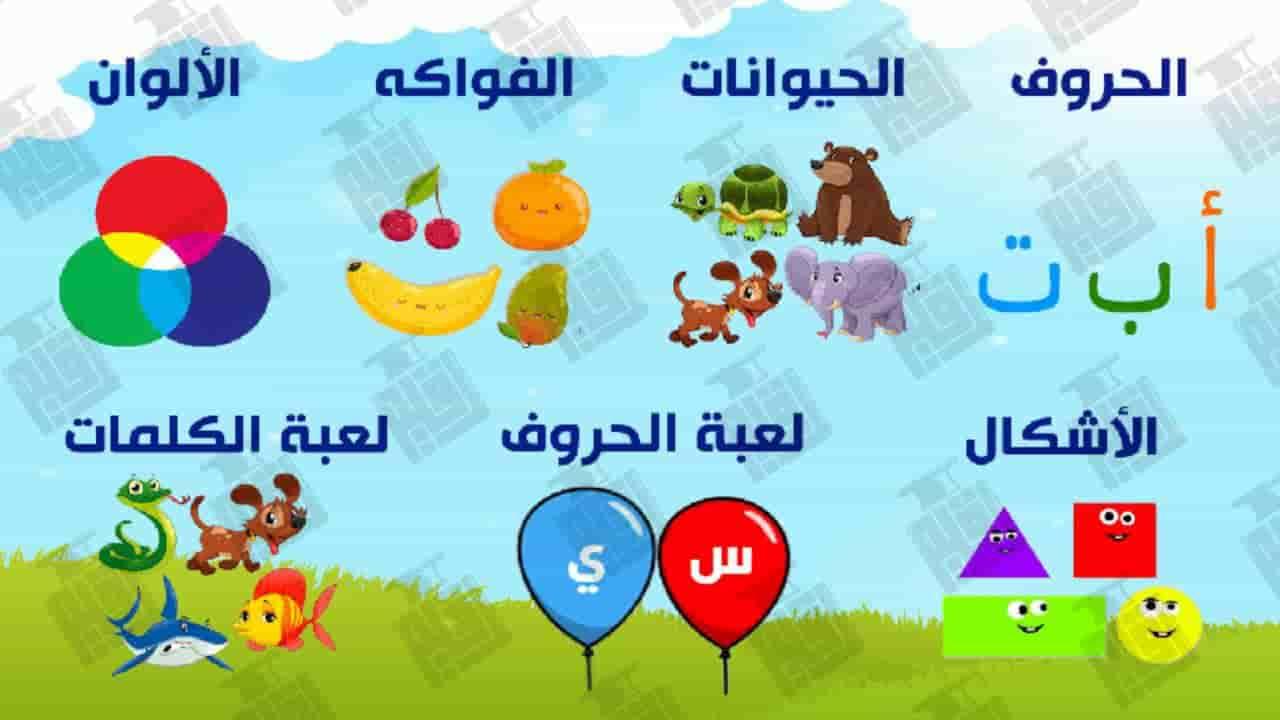 برامج تخاطب للأطفال مجانا