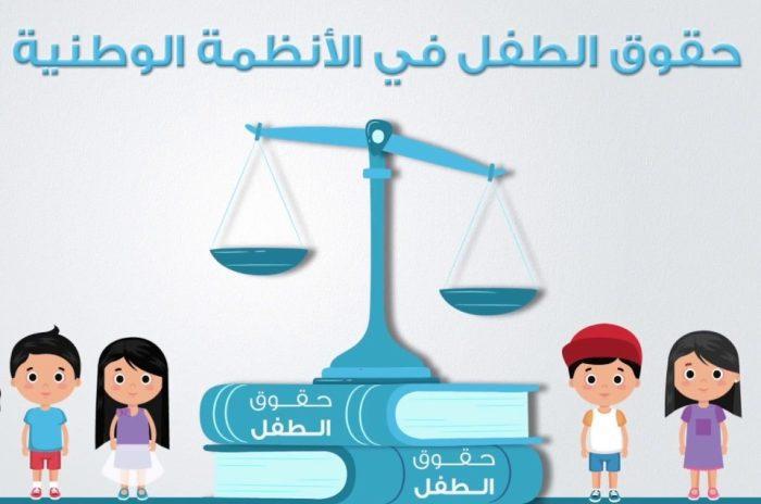 حقوق الطفل في السعودية