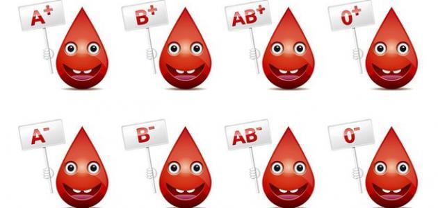 هل اختلاف فصيلة الدم يؤثر على الجنين؟