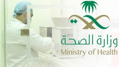 طريقة حجز موعد في المركز الصحي السعودية